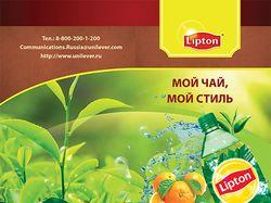 Буклет Lipton