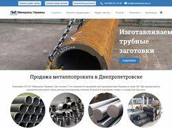 Сайт компании по продаже металлопроката
