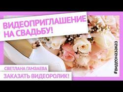 Стильное видео приглашение на свадьбу или  юбилей