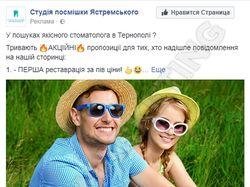 """SMM в FB/Instagram """"Студія посмішки Ястремського"""""""