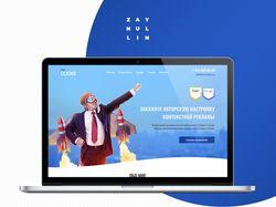 Дизайн Landing page для Директолога