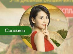 Шапки ВК. Реклама мероприятий. Изучение китайского