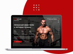 Концепт дизайна сайта для фитнес центра.