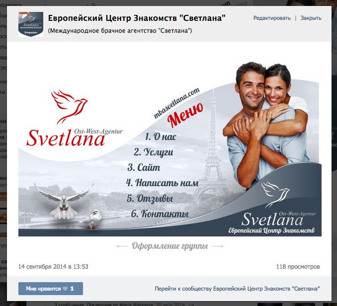 Светлана европейское агенство знакомств
