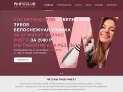 Дизайн макет сайта по отбеливанию зубов