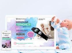 Landing Page - инфракрасный термометр MEDFARMA