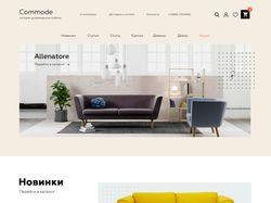 Интернет магазин дизайнерской мебели Commode