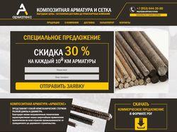 armatex-group.ru