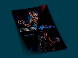 фитнес плакат