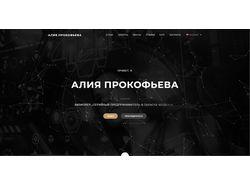 Сайт тематика космос