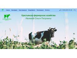 Сайт крестьянского хозяйства