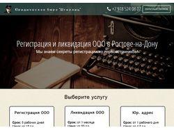 Сайт компании по регистрации и ликвидации фирм