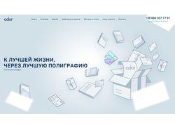Адаптивная верстка сайта Adar  цифровая типография