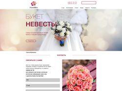 цветочный сайт