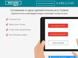 Сервис дистанционной бухгалтерии