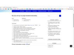 Калькулятор расчета государственной пошлины