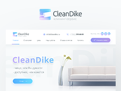 CleanDike