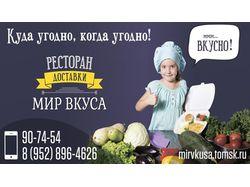 "Banner для ресторана ""МИР ВКУСА"""