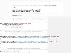 Исправление кода в ИМ (WordPress, WooCommerce)