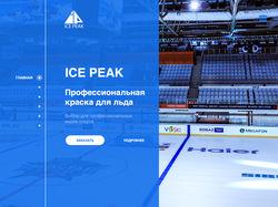 UI/UX _ Производство краски для льда (+ВИДЕО)