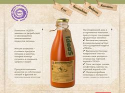 Производство свежевыжатых соков