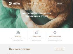 Верстка сайта KeksBy