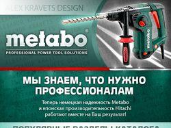 Акционная e-mail рассылка по бренду METABO