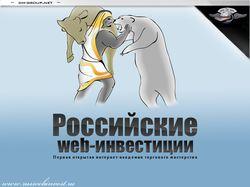"""Логотип для сайта """"Российские Web-инвестиции"""""""