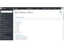 Доработка функционала learta.ru Prestashop 1.6