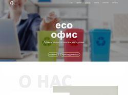 eco офис