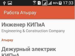 Работа в Атырау
