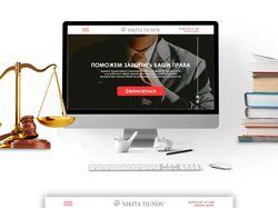 Сайт для адвокатской конторы