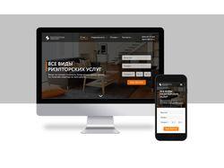 Сайт риэлторской компании