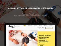 Max - пылесосы для маникюра