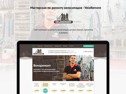 Veloremont – мастерская велосипедов
