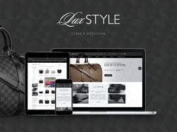 Магазин сумок и аксессуаров LuxStyle (2017)