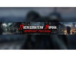 Шапка для канала YouTube