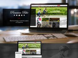 Магазин велосипедов PremiumBike (2017)