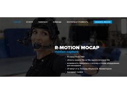 Лендинг для студии Motion Capture
