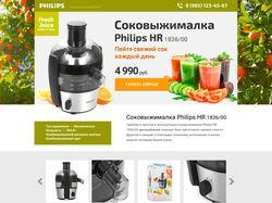 Дизайн лендинга - соковыжималка Philips