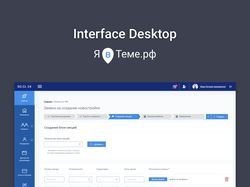 "Interface Desktop ""Я в Теме.рф"""