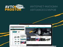 Интернет-магазин автотоваров Avtoprostor (2017)