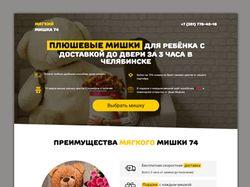 Интернет-магазин плюшевых медведей