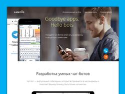 Сайт IT-студии Lampus