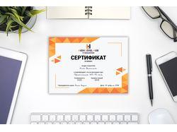 Сертификат для IT курсов