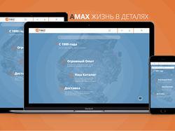 AMAX from Urakine