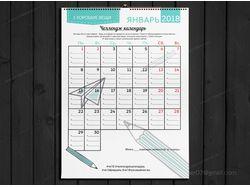 Календарь челлендж