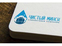 """Логотип для клининговой компании """"Чистый Минск"""""""