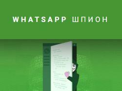 Whatsap шпион (только для мобильных устройств!)