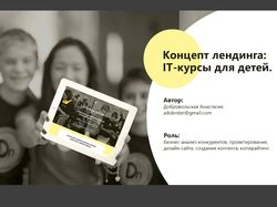 "Лендинг IT-курсов для детей ""DigitalNative""."